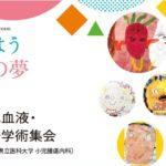 日本小児血液・がん学会